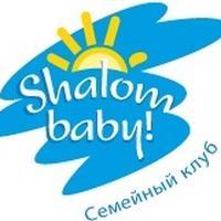 Семейный клуб Shalom baby