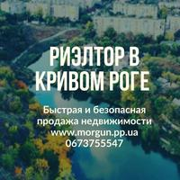 Риэлтор в Кривом Роге Вячеслав
