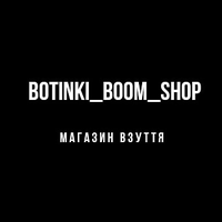 botinki boom shop