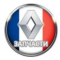 Запчасти Renault (Рено)