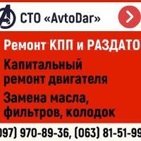 СТО AvtoDar Ремонт КПП Ремонт КПП