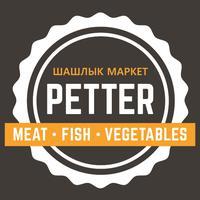 PETTER - Шашлык маркет
