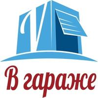 Интернет-магазин Вгараже