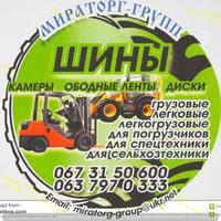 """Владимир ТОВ""""МИРАТОРГ-ГРУП"""""""