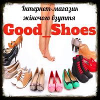 good_shoes_ good_shoes_