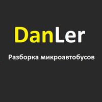 Разборка DanLer