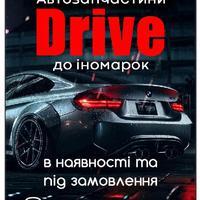 м-н DRIVE м-н Драйв Конотоп Сумская обл , +380985681828