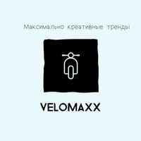 ВелоМакс