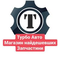 ТурбоАвто
