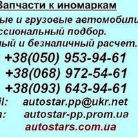 Александр Родионов - autostars.com.ua