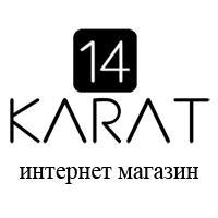 КАРАТ 14