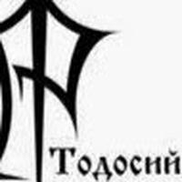 Андрій Тодосійчук
