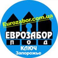 Еврозабор Запорожье
