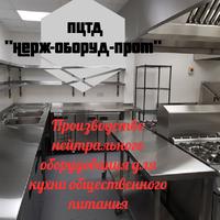 """ПЦТД """"Нерж-Оборуд-Пром"""""""