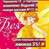 Bogdana Feya