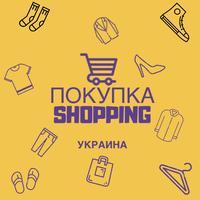 Покупка Shopping