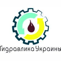 Гидравлика Украины