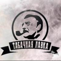 Табачная Лавка