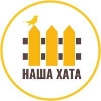 Наша Хата