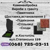 Каменеобробка