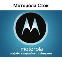 Моторола Сток Львів