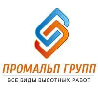 Дмитрий Промальп Групп