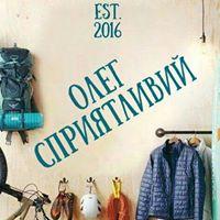Олег Сприятливий
