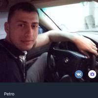 Петро
