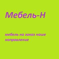 Мебель-Н