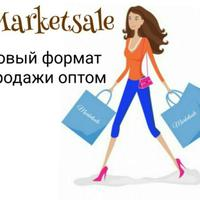 marketsale oпт