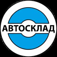 Автосклад