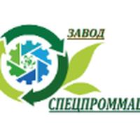 ООО Завод Спецпроммаш
