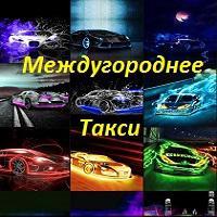 Междугороднее Такси Международное такси