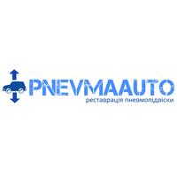 PNEVMAAUTO Реставрація пневмопідвіски