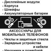 Mobile-accessori