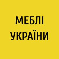 Меблі України