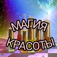Магия Красоты Парфюмерно-косметическая