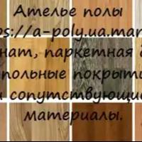 Александр Ателье-полы A-poly ua market