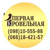 Первая Кровельная Киев