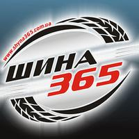 Шина 365