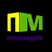 ПРОФМОДУЛЬ