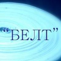 Белт Belt