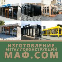 МАФ СОМ
