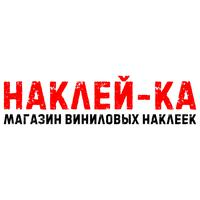 Наклейка Наклейка