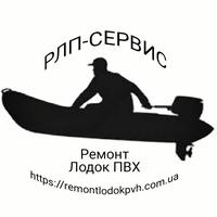 Ремонт Лодок ПВХ РЛП-СЕРВИС