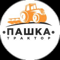 Трактор Пашка Мототехника,Сельхозтехника,Спецтехника