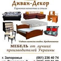 Людмила Диван-Декор