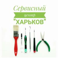 Сервисный центр Харьков