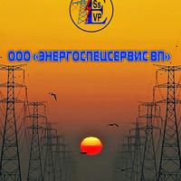 ЭНЕРГОСПЕЦСЕРВИС ВП