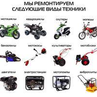 механик мото-бензотехника